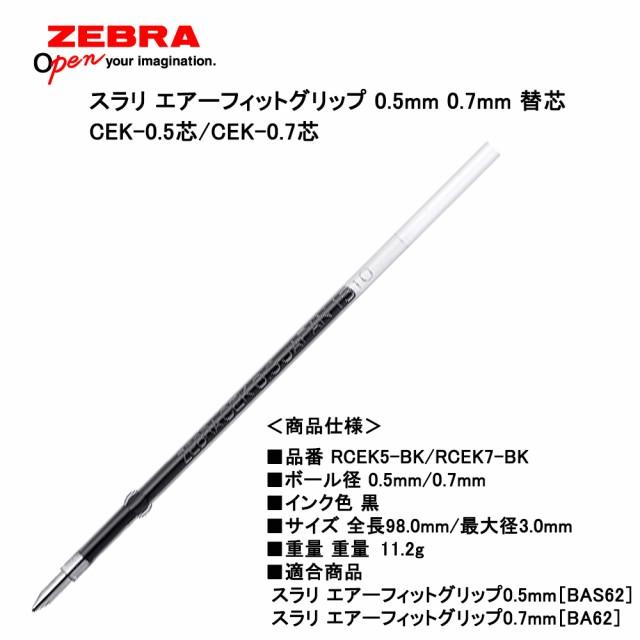 ゼブラ 替え芯 スラリ エアーフィットグリップ ボールペン替え芯 0.5mm 0.7mm 替芯 5本セット RCEK