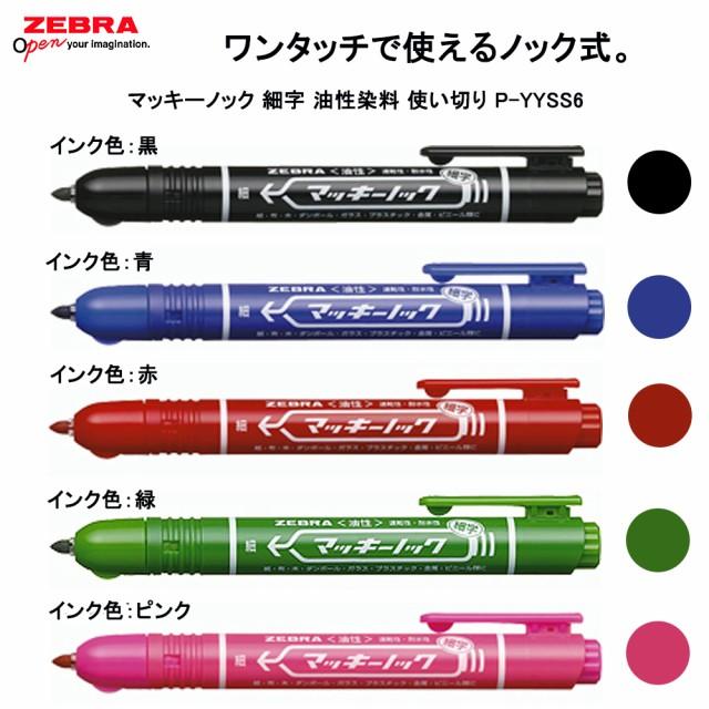 ゼブラ 油性ペン マッキーノック 細字 油性染料 使い切り P-YYSS6