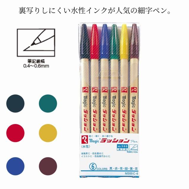 寺西化学 水性ペン ラッションペン 細字 6色セット 水性染料 使いきり 裏うつりしない 赤はチェック作業に 1組