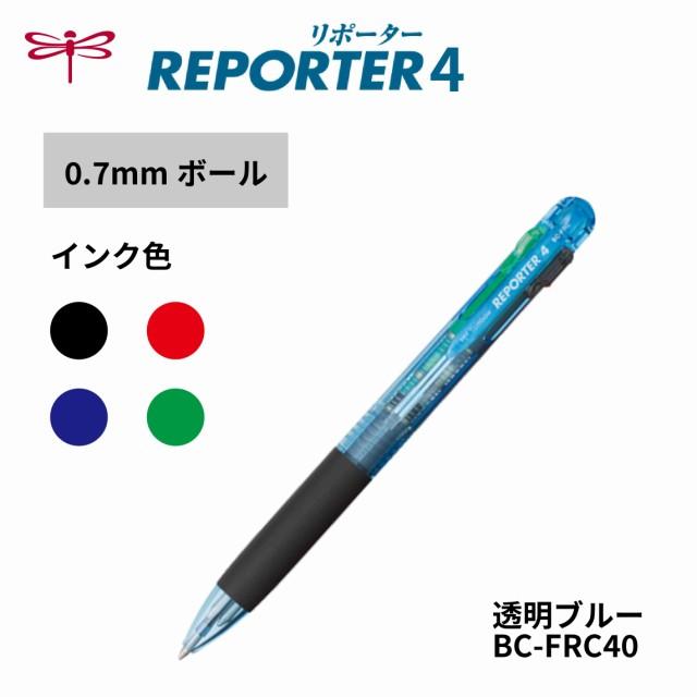 トンボ鉛筆 ボールペン リポーター4 4色ボールペン 透明ブルー BC-FRC40