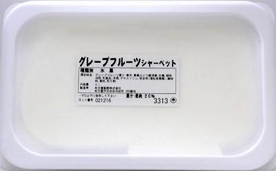 [冷凍] めいらく 業務用 グレープフルーツシャーベット 2L