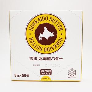 《冷蔵》 雪印北海道バター 8g×50個
