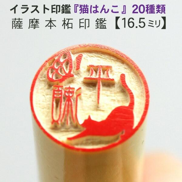 銀行印 認印 可愛いイラスト入り猫の印鑑 柘 16.5mm - 京職人手仕上げ印鑑 -