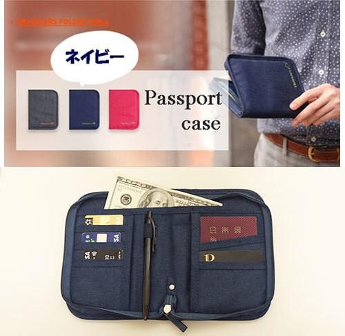 パスポートケース 【ネイビー】 財布 小銭入れ パスポートカバー 海外旅行 航空券 チケット 収納