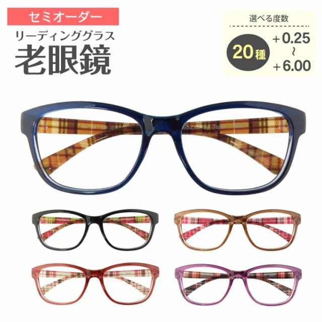 老眼鏡 リーディンググラス シニアグラス チェック ウエリントン レディース メンズ 男性 女性 +0.25 +0.5 〜 +6.0 まで