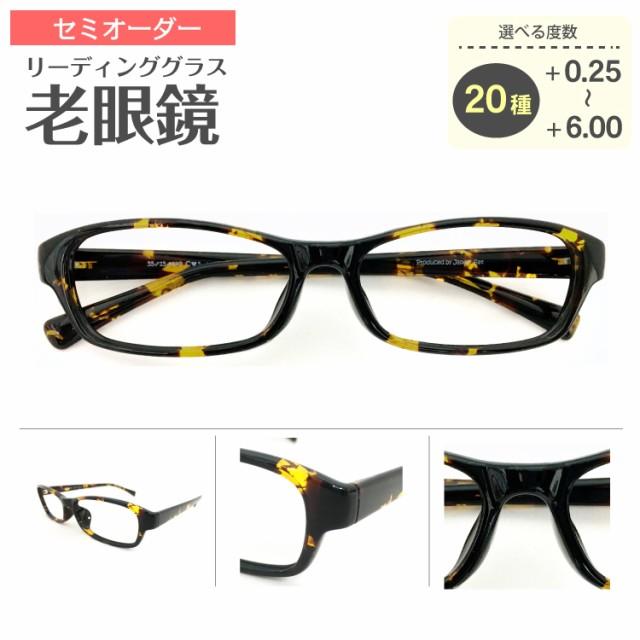 老眼鏡 リーディンググラス シニアグラス デミブラウン スクエア レディース メンズ 男性 女性 +0.25 +0.5 〜 +6.0 まで