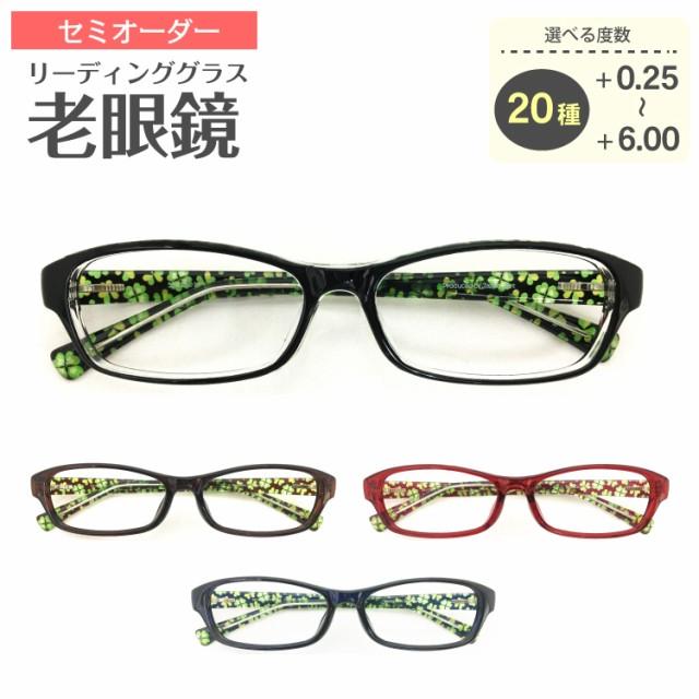 老眼鏡 リーディンググラス シニアグラス クローバー柄 レディース メンズ 男性 女性 +0.25 +0.5 〜 +6.0 まで