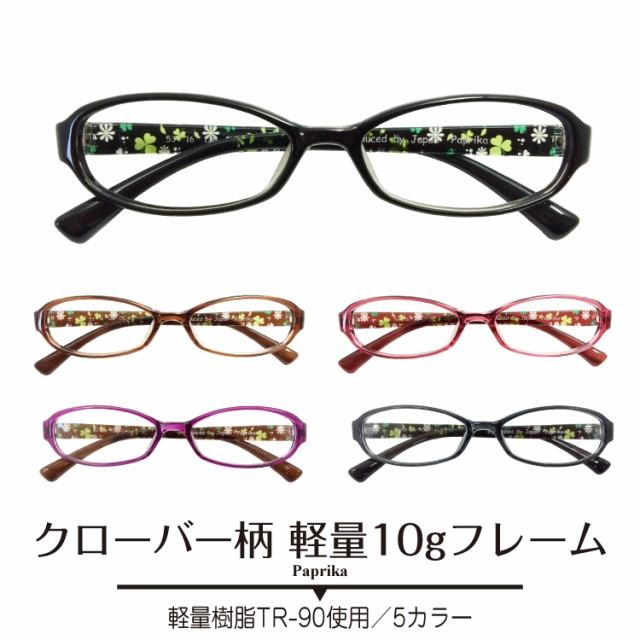 メガネ 度付き 度あり クローバー柄 オーバル 近視 遠視 乱視 老眼 度なし 伊達 だて ダテ レディース メンズ 男性 女性