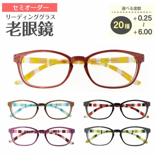 老眼鏡 リーディンググラス シニアグラス ストライプ柄 レディース メンズ 男性 女性 +0.25 +0.5 〜 +6.0 まで