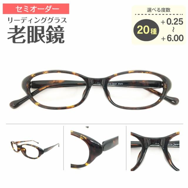 老眼鏡 リーディンググラス シニアグラス デミブラウン オーバル レディース メンズ 男性 女性 +0.25 +0.5 〜 +6.0 まで