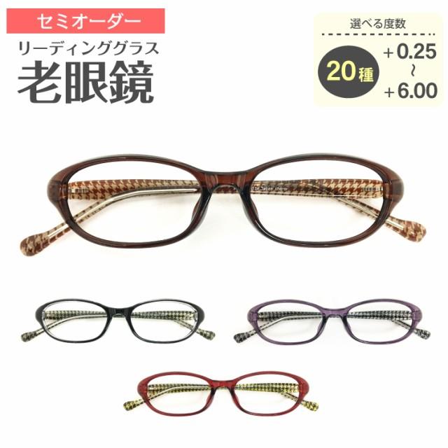 老眼鏡 リーディンググラス シニアグラス 千鳥格子 オーバル レディース メンズ 男性 女性 +0.25 +0.5 〜 +6.0 まで