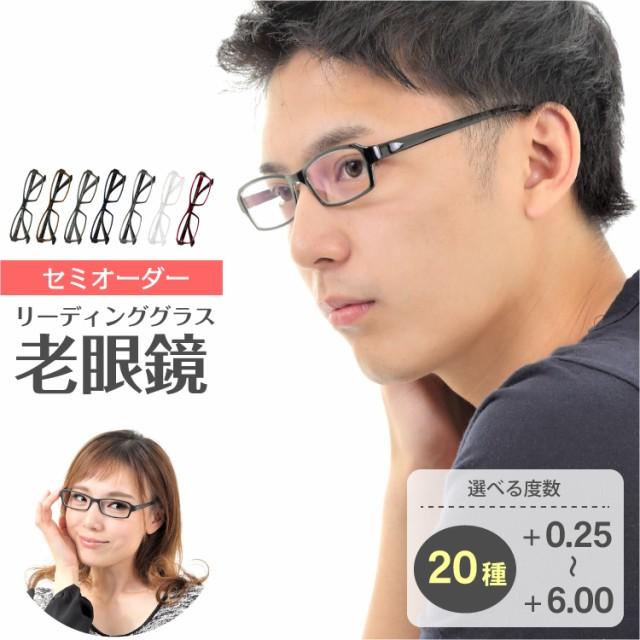老眼鏡 リーディンググラス シニアグラス スクエア 形状記憶 軽量 フレーム レディース メンズ 男性 女性 +0.25 +0.5 〜 +6.0 まで