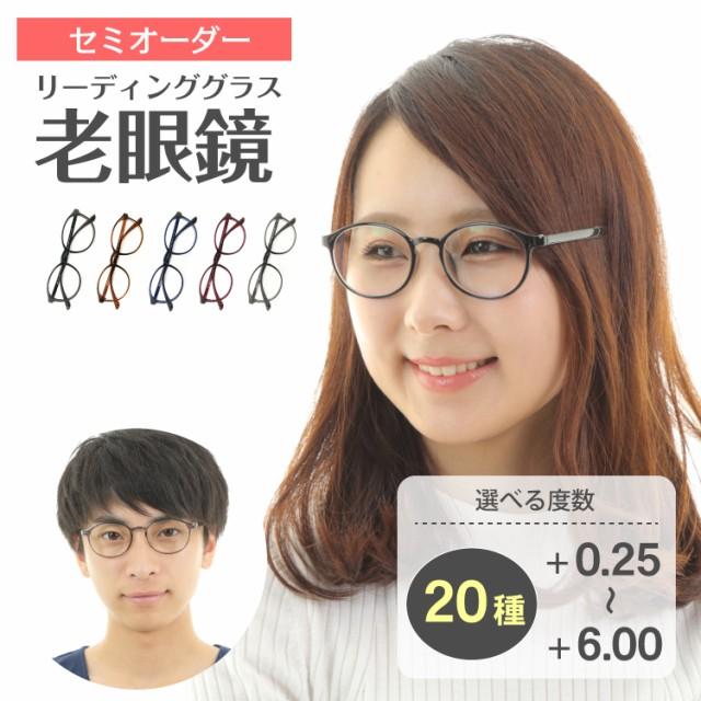 老眼鏡 リーディンググラス シニアグラス ボストン 丸眼鏡 形状記憶 レディース メンズ 男性 女性 +0.25 +0.5 〜 +6.0 まで