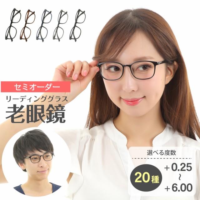 老眼鏡 リーディンググラス シニアグラス ウエリントン 形状記憶 レディース メンズ 男性 女性 +0.25 +0.5 〜 +6.0 まで
