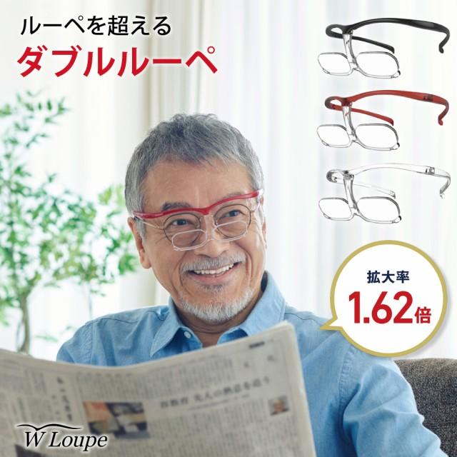 ダブルルーペ W Loupe シャルマン CHARMANT メガネ型 拡大鏡 拡大率1.62倍 男女兼用 男性 女性 メンズ レディース
