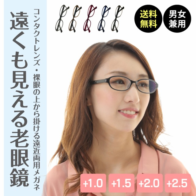 遠くも見える老眼鏡 遠近両用 メガネ オーバル 形状記憶 +1.0 +1.5 +2.0 +2.5 老眼鏡 リーディンググラス シニアグラス 男性 女性 メンズ