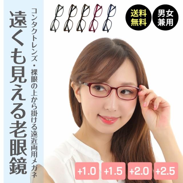 遠くも見える老眼鏡 遠近両用 メガネ ウエリントン 形状記憶 +1.0 +1.5 +2.0 +2.5 老眼鏡 リーディンググラス シニアグラス 男 女