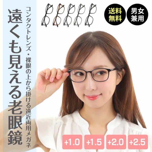 遠くも見える老眼鏡 遠近両用 メガネ ウエリントン 形状記憶 +1.0 +1.5 +2.0 +2.5 老眼鏡 リーディンググラス シニアグラス 男性 女性 メ