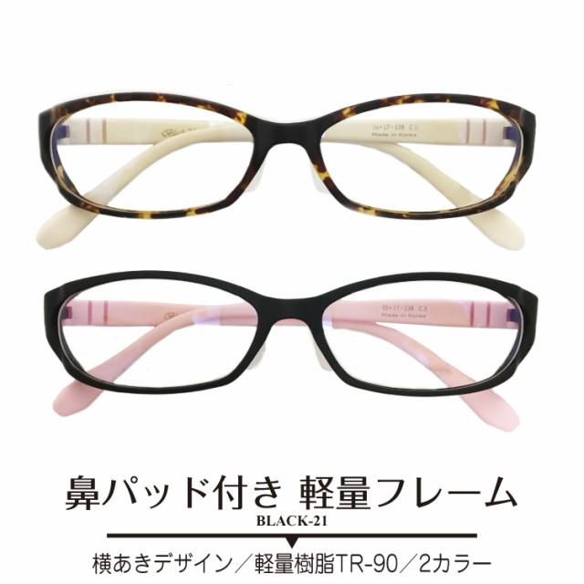 メガネ 度付き 度あり オーバル 横あき 鼻パッド 形状記憶 メガネセット 近視 遠視 乱視 老眼 度なし 伊達 だて ダテ レディース メンズ