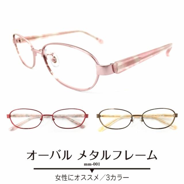 メガネ 度付き 度あり オーバル メタルフレーム 近視 遠視 乱視 老眼 度なし 伊達 だて ダテ レディース 女性 かわいい おしゃれ