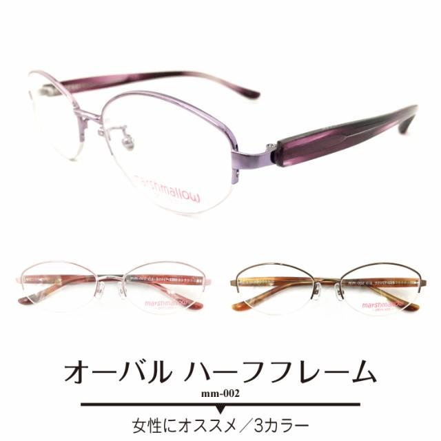 メガネ 度付き 度あり ハーフリム ナイロール メタルフレーム 近視 遠視 乱視 老眼 度なし 伊達 だて ダテ レディース 女性 かわいい
