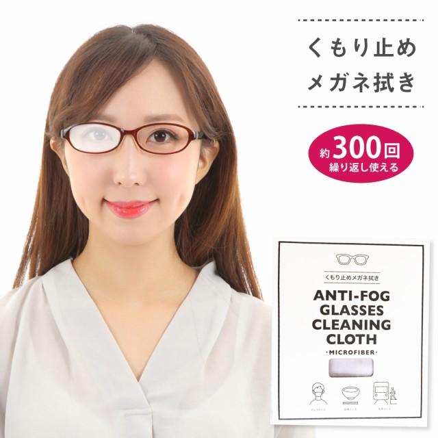 くもり止め メガネ拭き クロス マイクロファイバー メガネ 曇り止め めがね 眼鏡