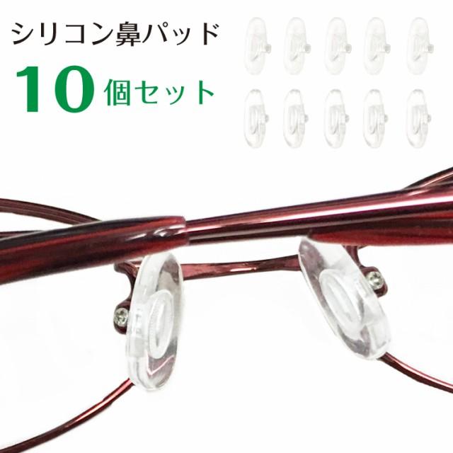 シリコン 鼻パッド 10個セット メガネ ズレ防止 ズレ落ち防止 交換用 鼻あて ノーズパッド ネジタイプ メタル セルフレーム