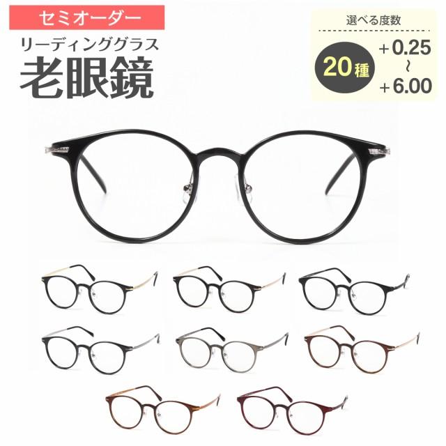 老眼鏡 リーディンググラス ボストン 丸眼鏡 ウルテム チタン フレーム レディース メンズ おしゃれ +0.25 +0.5 〜 +6.0 まで