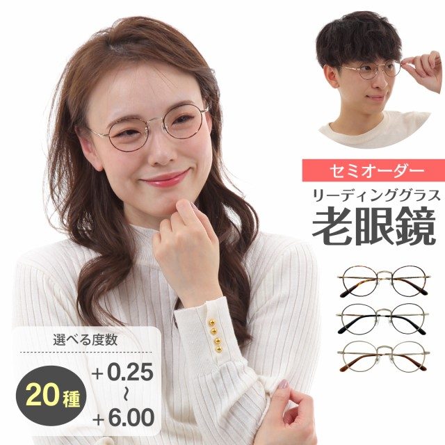 老眼鏡 リーディンググラス シニアグラス ボストン 丸眼鏡 メタルフレーム レディース メンズ 男性 女性 +0.25 +0.5 〜 +6.0 まで