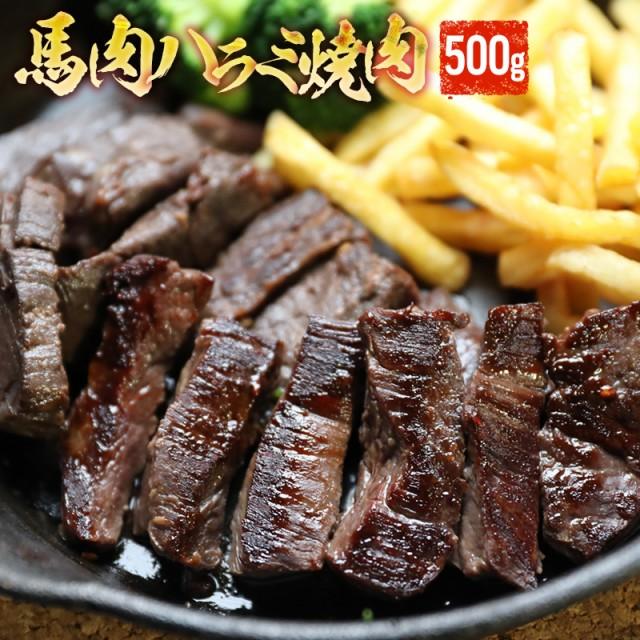 タレ漬け馬ハラミ焼肉用 500g 【加熱用】 焼肉 バーベキュー ハラミ 馬ハラミ メガ盛り 焼き肉 BBQ 父の日 ギフト 父の日 ギフト おもし