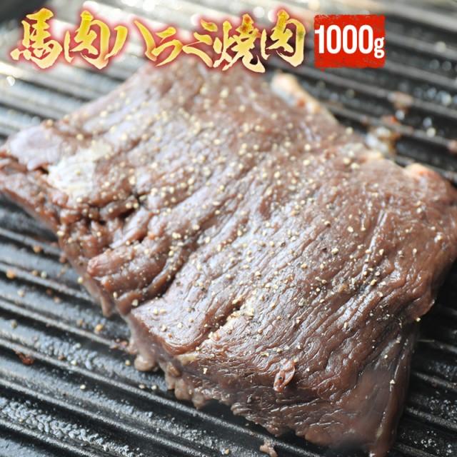 タレ漬け馬ハラミ焼肉用 1kg 【加熱用】 焼肉 バーベキュー ハラミ 馬ハラミ メガ盛り 焼き肉 BBQ 父の日 ギフト 父の日 ギフト おもしろ