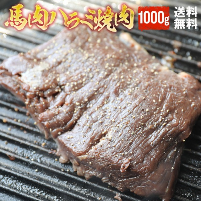 【送料無料】タレ漬け馬ハラミ焼肉用 1kg 【加熱用】 焼肉 バーベキュー ハラミ 馬ハラミ メガ盛り 焼き肉 BBQ 父の日 ギフト おもしろい