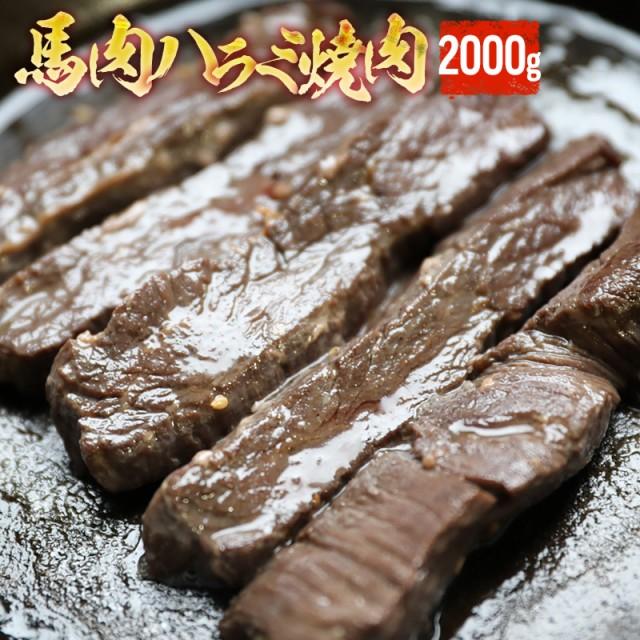 タレ漬け馬ハラミ焼肉用 2kg 【加熱用】 焼肉 バーベキュー ハラミ 馬ハラミ メガ盛り 焼き肉 BBQ 父の日 ギフト 父の日 ギフト おもしろ