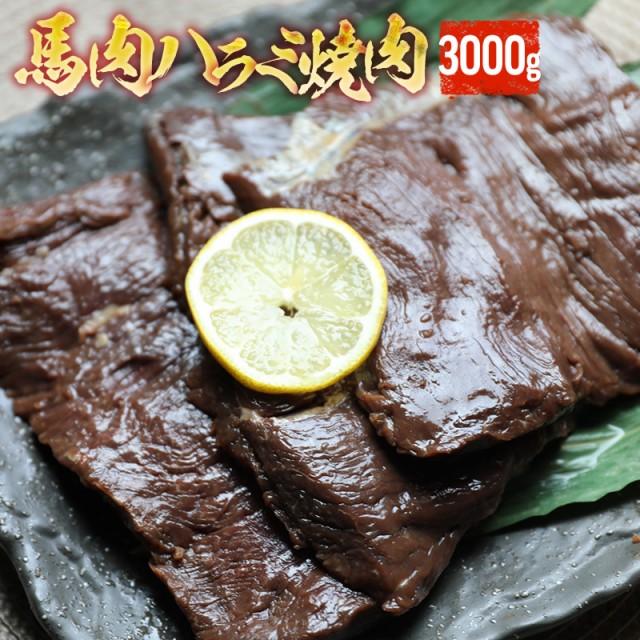 タレ漬け馬ハラミ焼肉用 3kg 【加熱用】 焼肉 バーベキュー ハラミ 馬ハラミ メガ盛り 焼き肉 BBQ 父の日 ギフト 父の日 ギフト おもしろ