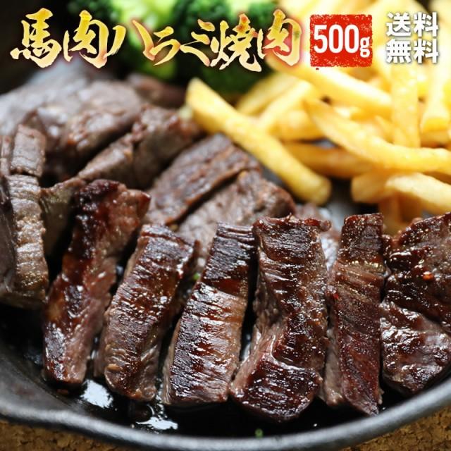 【送料無料】タレ漬け馬ハラミ焼肉用 500g 【加熱用】 焼肉 バーベキュー ハラミ 馬ハラミ メガ盛り 焼き肉 BBQ 父の日 ギフト 父の日 ギ