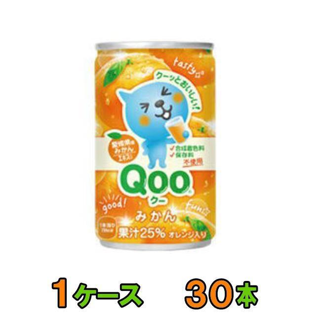 ★メーカー直送★コカコーラ ミニッツメイドQooみかん 160g缶 1ケース(30入)クー