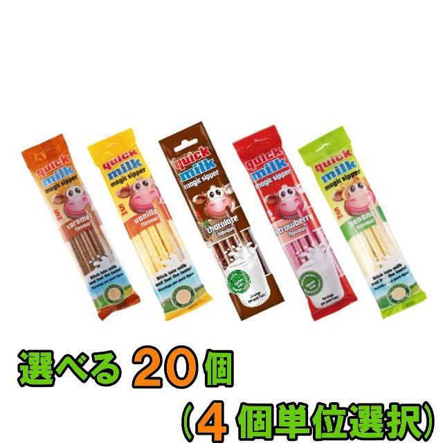 【送料無料(沖縄・離島除く)】フェルフォルディ クイックミルク 5本パック 選べる20袋(4袋単位選択)  【ミルク専用ストロー】