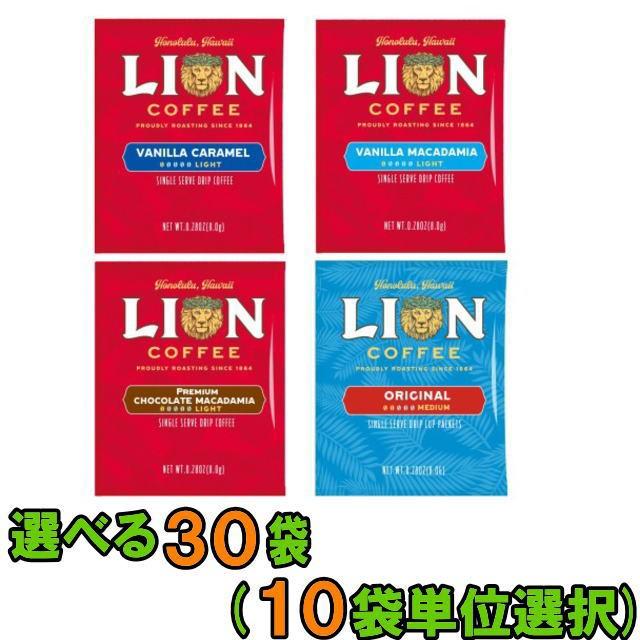 【送料無料(沖縄・離島除く】ライオンコーヒー ドリップコーヒー 8g 選べる30袋(10袋単位選択)