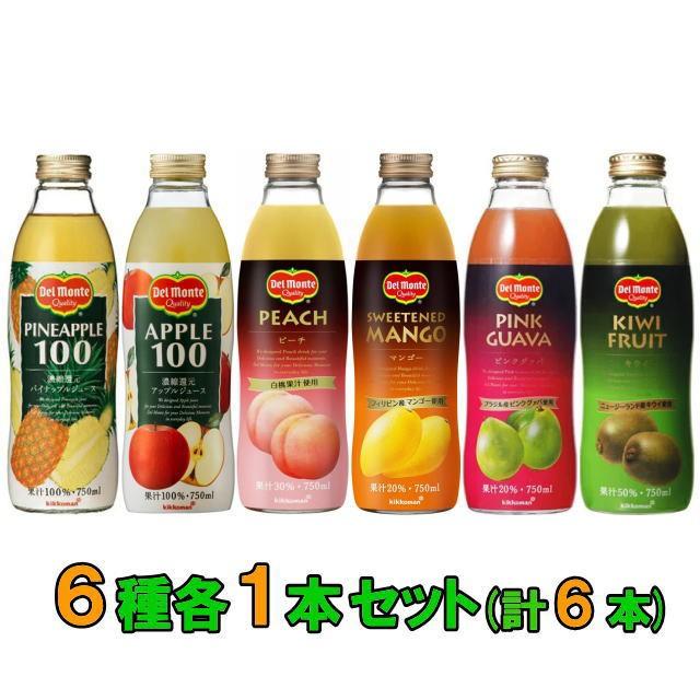 【送料無料(沖縄・離島除く)】デルモンテ フルーツジュース 6種各1本セット 750ml