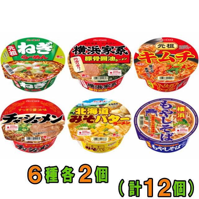 【送料無料(沖縄・離島除く)】ニュータッチシリーズ カップ麺 6種各2個セット(計12個) ラーメン