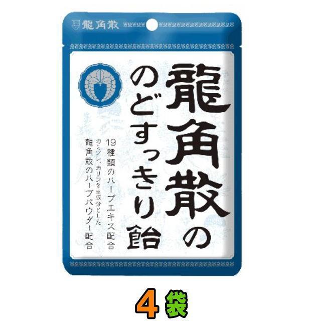 【ネコポス送料無料】龍角散ののどすっきり飴(88g) 4袋 (龍角散のど飴)