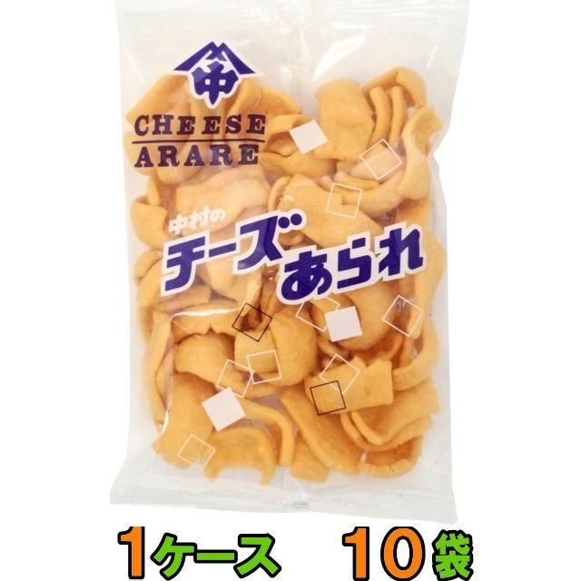 【送料無料(沖縄・離島除く)】中村製菓 チーズあられ 100g(大袋サイズ) 1ケース(10袋)