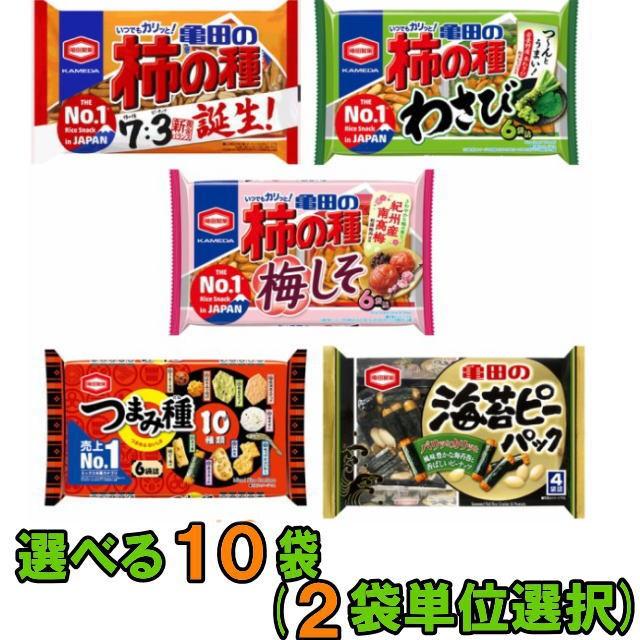 【送料無料(沖縄・離島除く)】亀田製菓 柿の種・つまみ種・海苔ピーパック 選べる10袋(2袋単位選択)