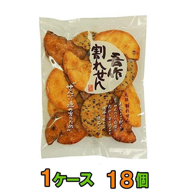 【送料無料(沖縄・離島除く)】宮坂米菓 吾作割れせん 180g 18袋