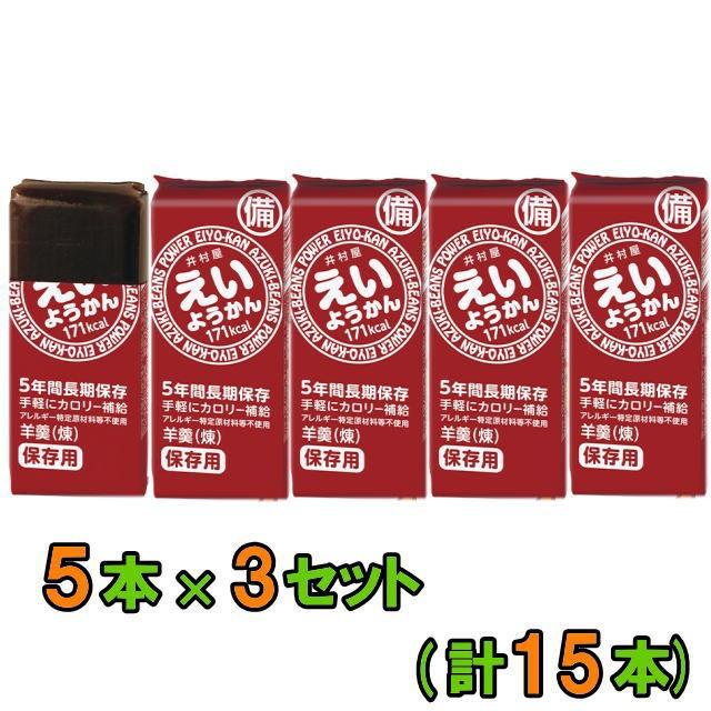 【ネコポス送料無料】井村屋 えいようかん 5本 ×3セット
