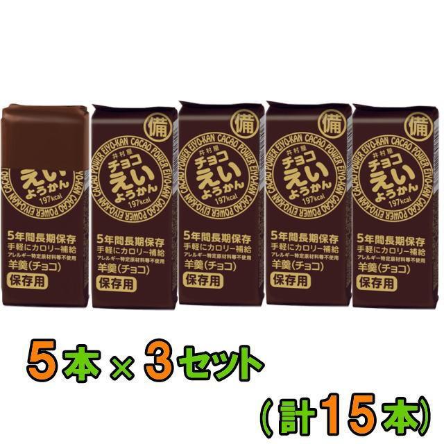 【ネコポス送料無料】井村屋 チョコえいようかん 55g(5本入)× 3箱