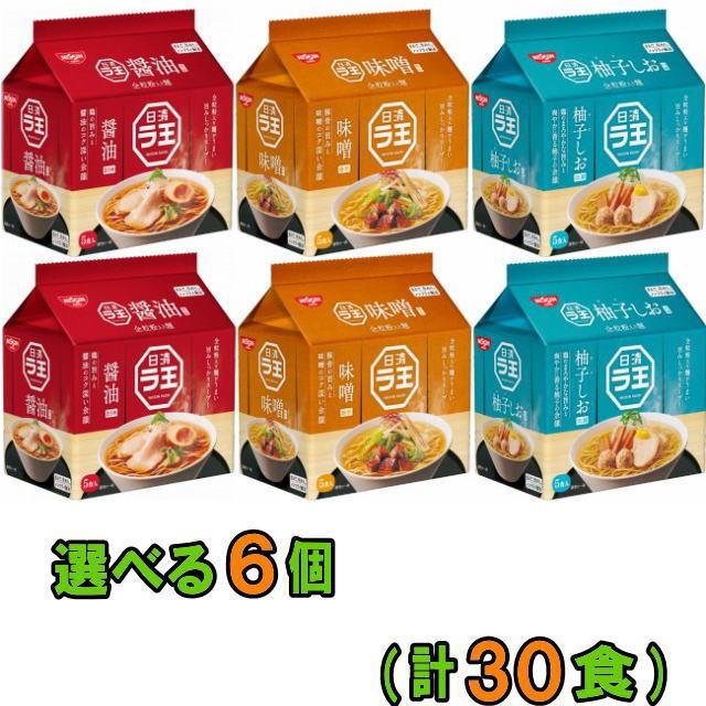 【送料無料(沖縄・離島除く)】日清ラ王 袋めん 5食パック 選べる6個(計30食)