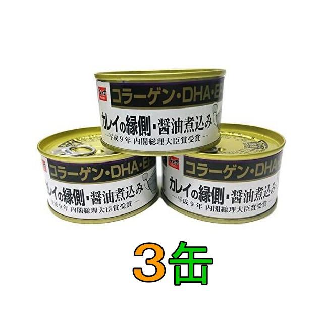 【送料無料(沖縄・離島除く)】木の屋 カレイの縁側醤油煮込み缶詰170g 3缶