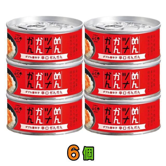 【送料無料(沖縄・離島除く)】ふくや めんツナかんかん【辛口】 90g 6缶