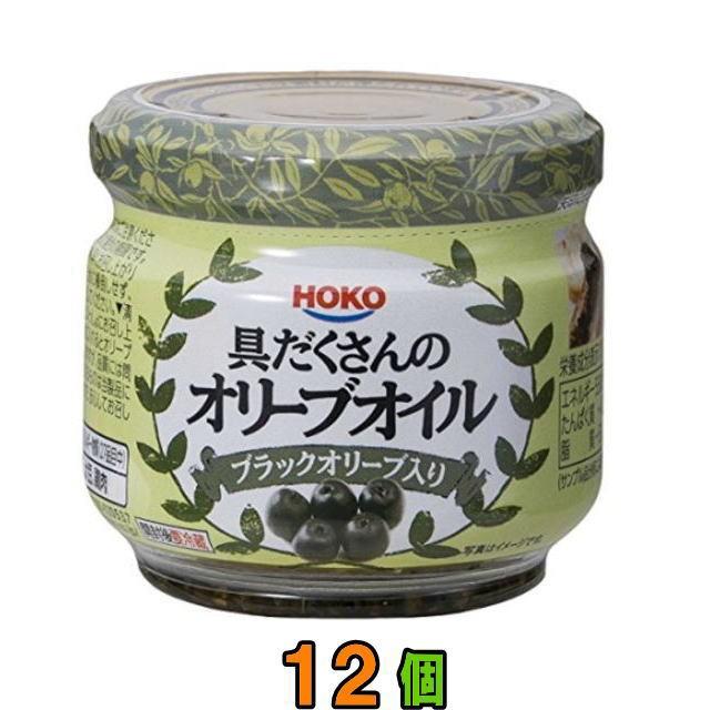 【送料無料(沖縄・離島除く)】宝幸 具だくさんのオリーブオイル 80g ブラックオリーブ入り 1ケース(12個)